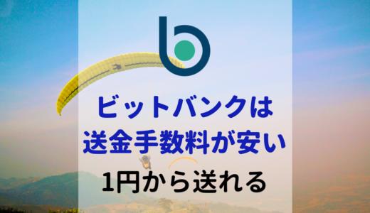 bitbankの仮想通貨送金手数料は安い!1円から送れる