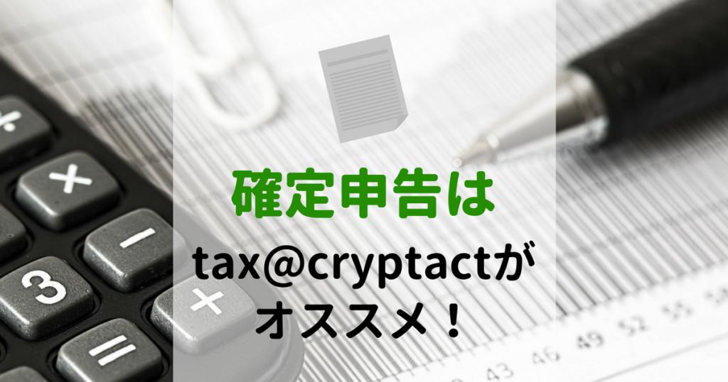 ビットコイン 雑所得 20万円