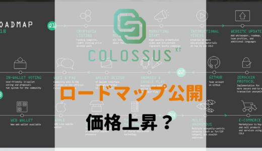 $COLX 2018年ロードマップ公開で価格上昇?ColossusCoinXT