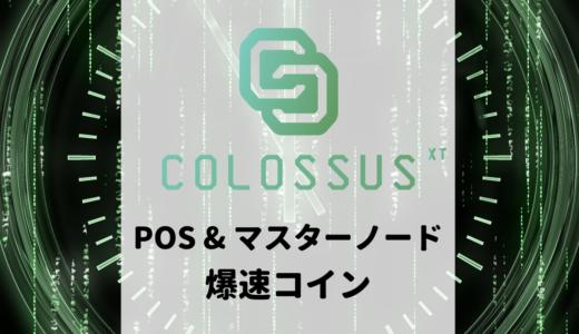 $COLX とはPoSでマスターノードがある爆速コイン!ColossusCoinXT