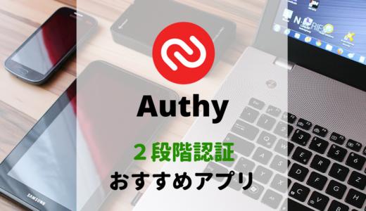 2段階認証はGoogle純正よりもAuthyというアプリが便利でオススメな理由3つ