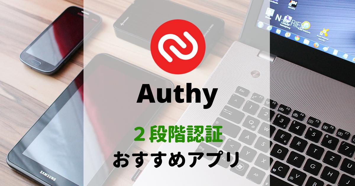 2段階認証アプリはAuthy