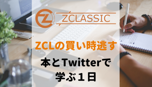 ZClassic $ZCLが上昇するも買い時逃す。本と識者のツイートで学ぶ1日