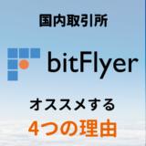 bitFlyerをオススメする4つの理由