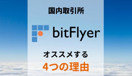 仮想通貨取引所bitFlyerをオススメする4つの理由、日本最大手で安心!