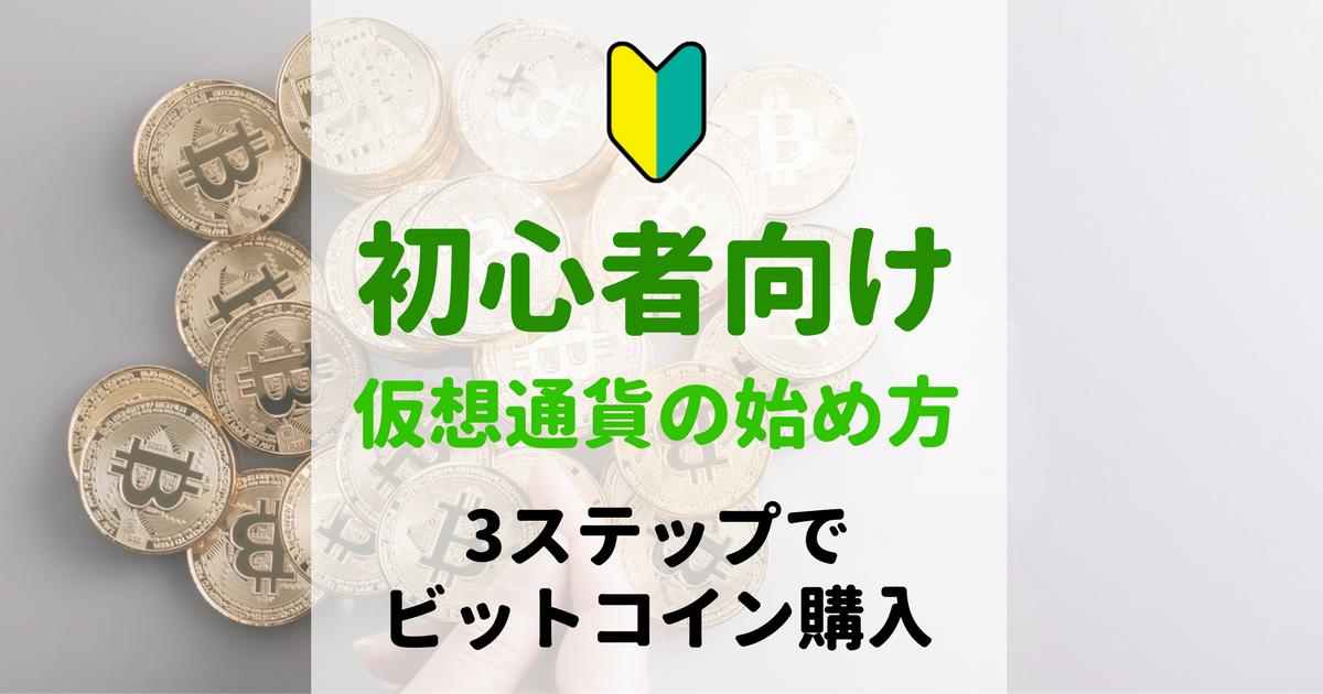 初心者向け仮想通貨の始め方のアイキャッチ画像