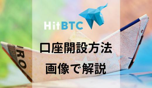 仮想通貨取引所HitBTC(ヒットビーティーシー)の登録・口座開設方法