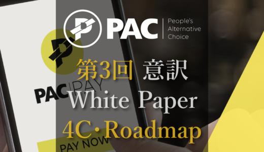 新生 $PAC の2018年ホワイトペーパー意訳!第3回はPrivate$PAC・ロードマップなど