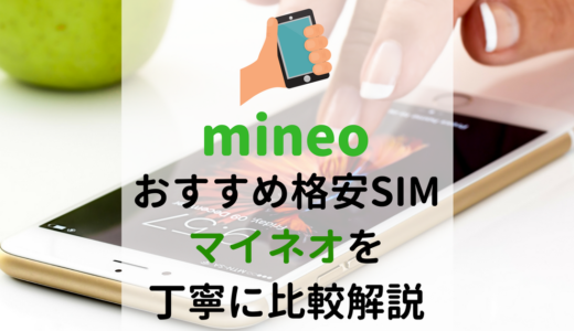 格安SIMマイネオにすれば、docomo,au,SoftBankより月3,000円安くなる