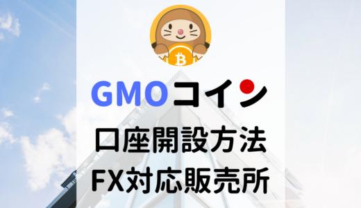 FXもできる仮想通貨販売所「GMOコイン」の登録・口座開設方法を解説