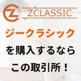 zclassic_eyecatch