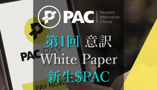 新生 $PAC の2018年ホワイトペーパー意訳!第1回は新しく生まれ変わった$PACの性能を解説
