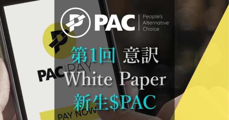 新生 $PAC の2018年ホワイトペーパー意訳!第1回は新しく生まれ変わった$PACの性能を解説のアイキャッチ画像