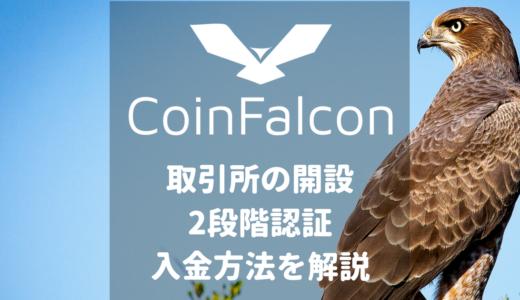 仮想通貨取引所CoinFalcon(コインファルコン)の登録、開設・2段階認証・本人確認・入金方法