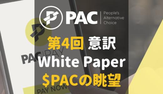 新生 $PAC の2018年ホワイトペーパー意訳!第4回は$PAC関連サービスの眺望