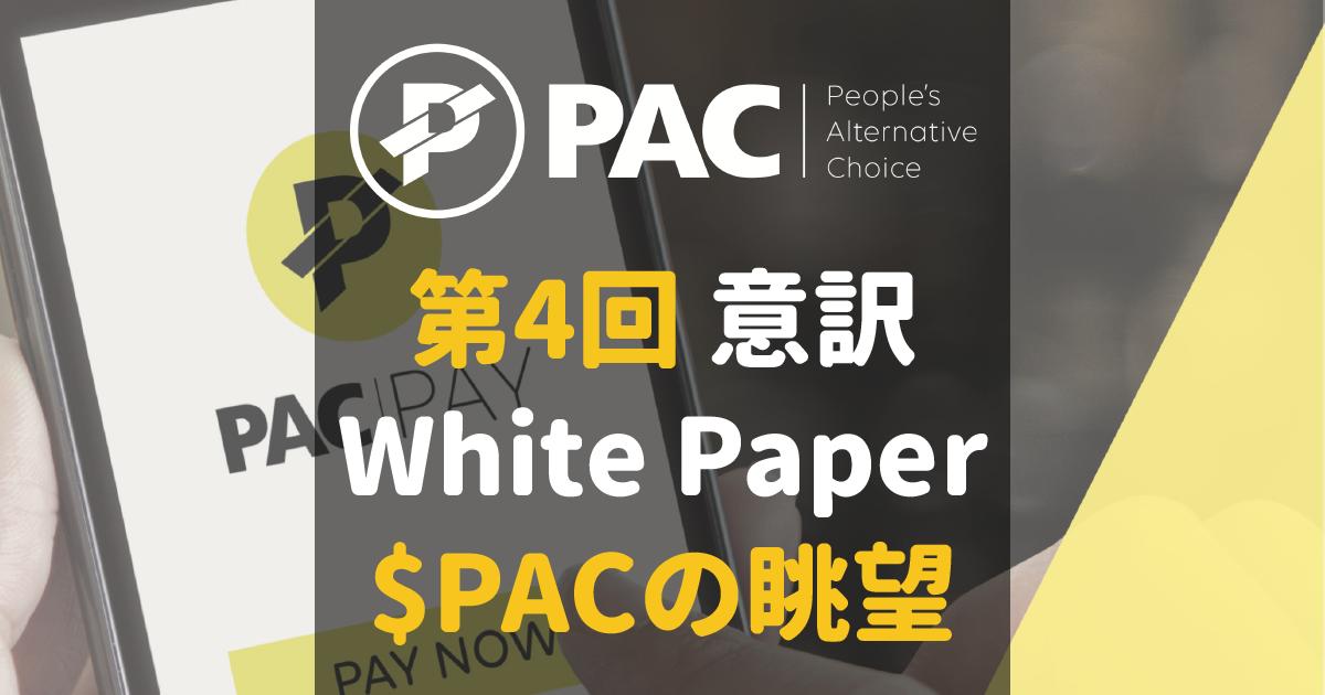$PACホワイトペーパー意訳第4回のアイキャッチ画像