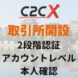 C2CXの開設方法のアイキャッチ画像