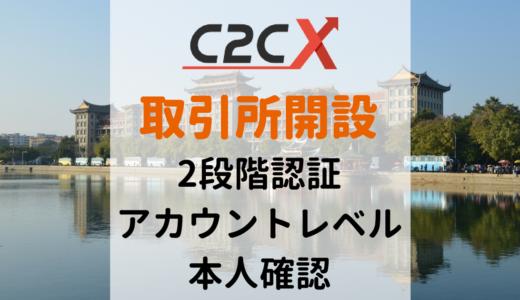 仮想通貨取引所C2CXの登録、開設・2段階認証・本人確認・入金方法