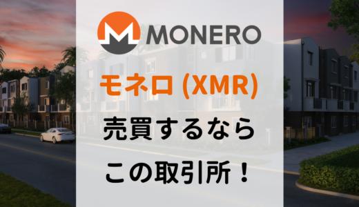 4月末にハードフォーク!Monero(モネロ・XMR)の売買にオススメの取引所3選