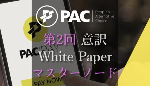 新生 $PAC の2018年ホワイトペーパー意訳!第2回はマスターノード・POS・PACの歴史
