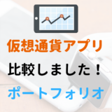 おすすめ仮想通貨アプリのアイキャッチ画像