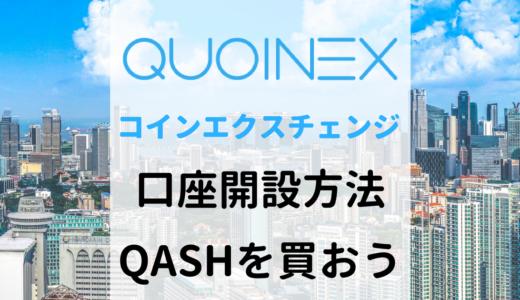 失敗しない「QUOINEX(コインエクスチェンジ)」の口座開設方法!