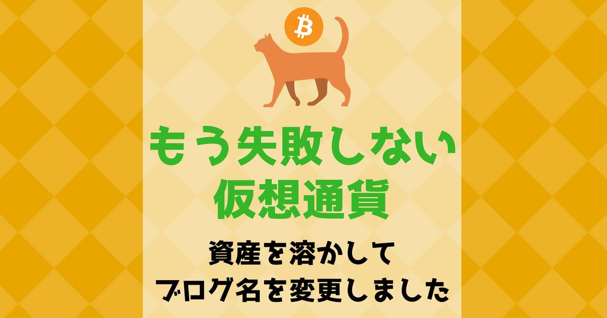 「もう失敗しない仮想通貨」のアイキャッチ画像