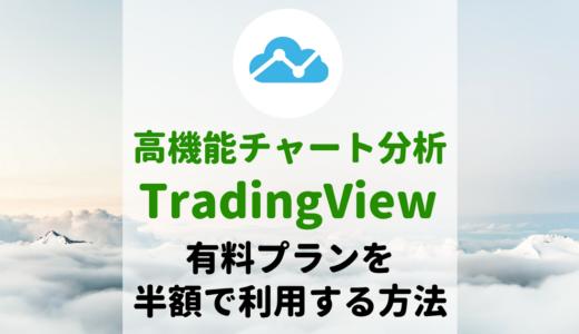 TradingViewの有料プランを50%OFFで利用する方法とオススメプラン