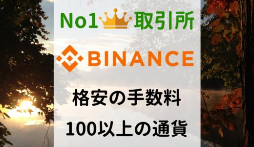 仮想通貨取引所BinanceのBNB・メリット・アプリ・手数料
