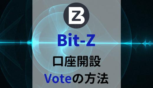 仮想通貨取引所「Bit-Z(ビットジー)」の登録・口座開設と投票(Vote)