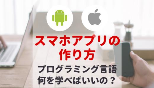 挫折しないスマートフォンアプリの作り方、開発に必要なプログラミング言語は?