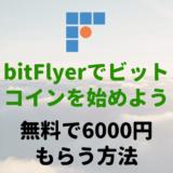 bitFlyerでビットコインを始めようのアイキャッチ画像_2