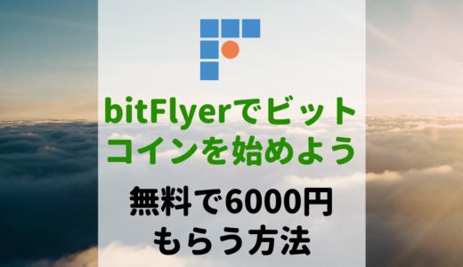 ビットコインをbitFlyerで始めて、無料で6,000円をもらう方法