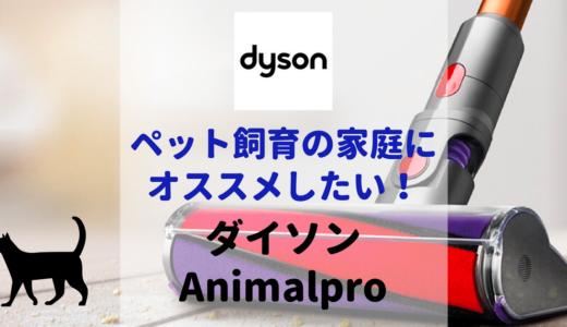 2匹の猫を飼う僕がダイソンのV7 Animalproをオススメする理由