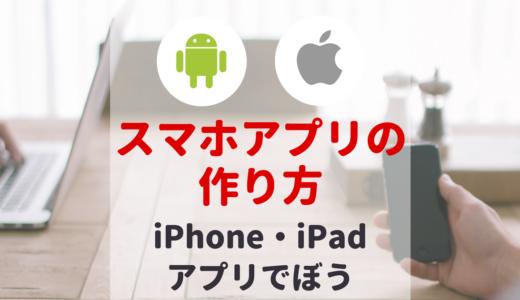 挫折しないスマートフォンアプリの作り方、iPhone,iPad(iOS)アプリで学習しよう