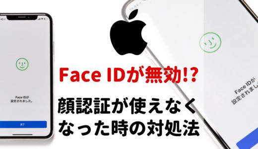 Face ID が無効になっています!?iPnoneの顔認証が使えなくなった時の解決法