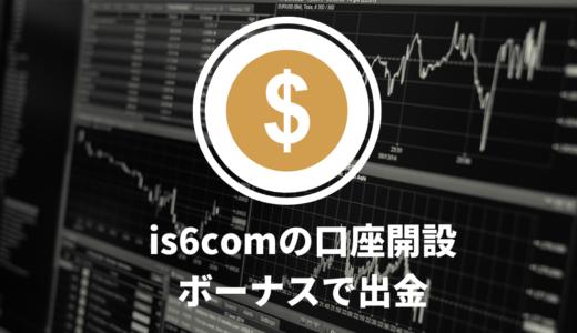 FX取引所is6comで口座開設30,000円ボーナスを使って出金してみた