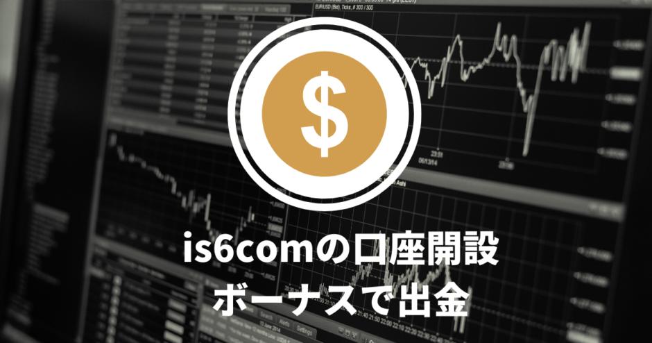 is6comで口座開設30,000円ボーナスを使って出金