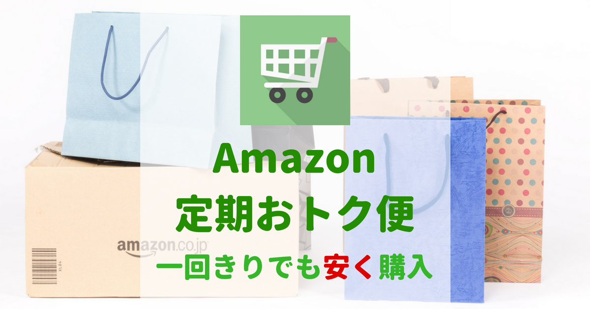 Amazon定期おトク便がオススメ