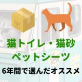 猫トイレ・猫砂、ペットシーツのオススメ商品