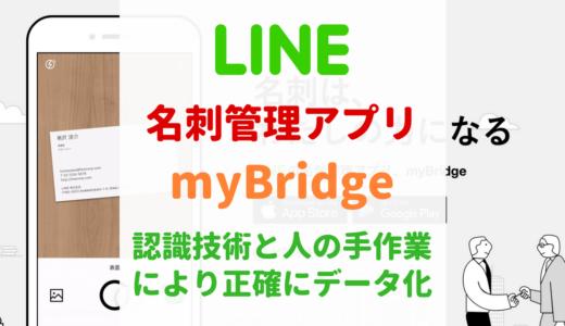 LINEの名刺管理アプリmyBridgeが便利!名刺アプリの決定版になる?