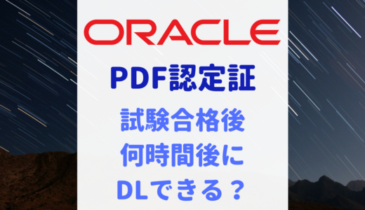 Oracleの認定証は約30時間後にダウンロードできる
