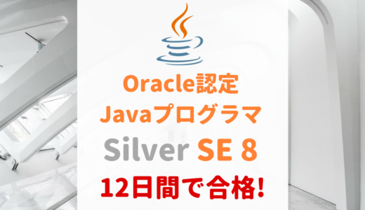 Oracle認定 Javaプログラマ Silver SE 8の試験に本1冊+12日間で合格!