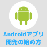 Androidアプリを作ろう!