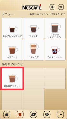 ネスカフェアプリ、自分好みにコーヒーを調整