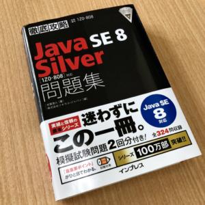 J試験対策に買ったJava SE 8 Silver 問題集