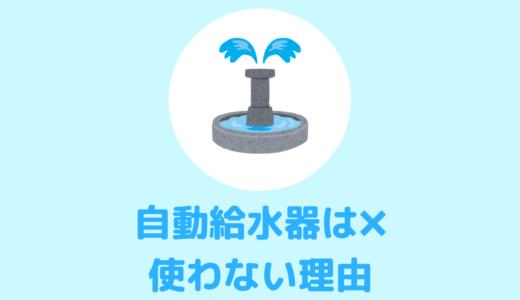 買ってはいけない!ペット用自動給水器をお勧めできない理由