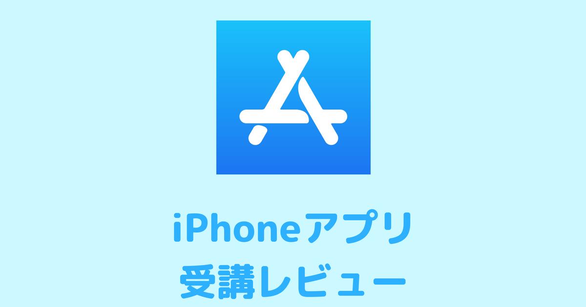 テックアカデミーiPhoneアプリコース