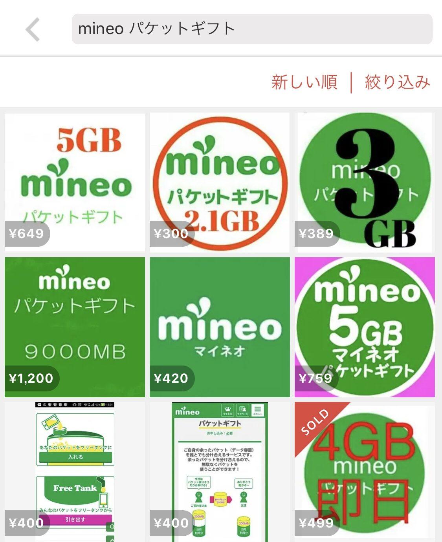 mineoパケットが売られているメルカリ