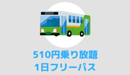 バスに乗るなら1日フリーパス